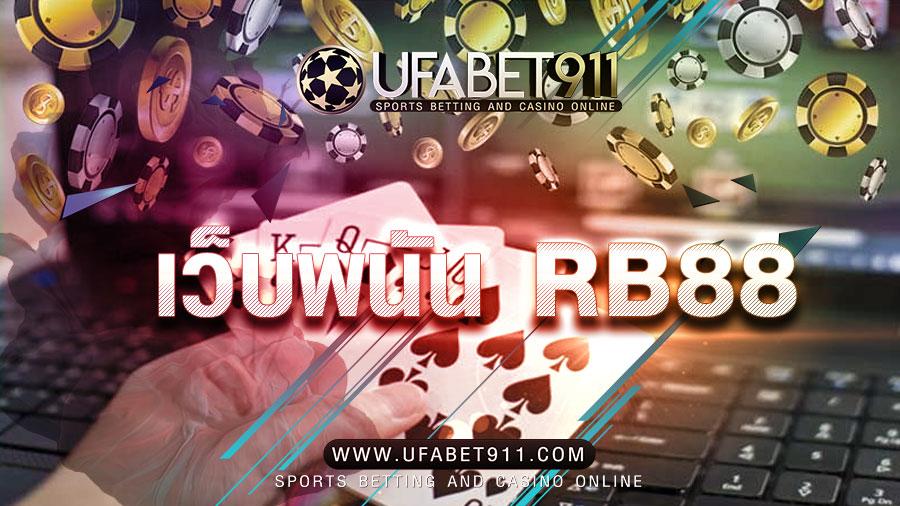 เว็บพนัน RB88