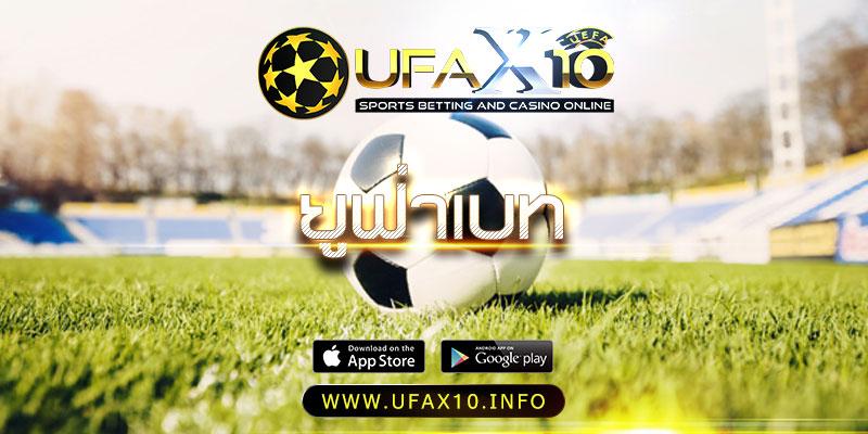 เว็บคาสิโน UFAX10
